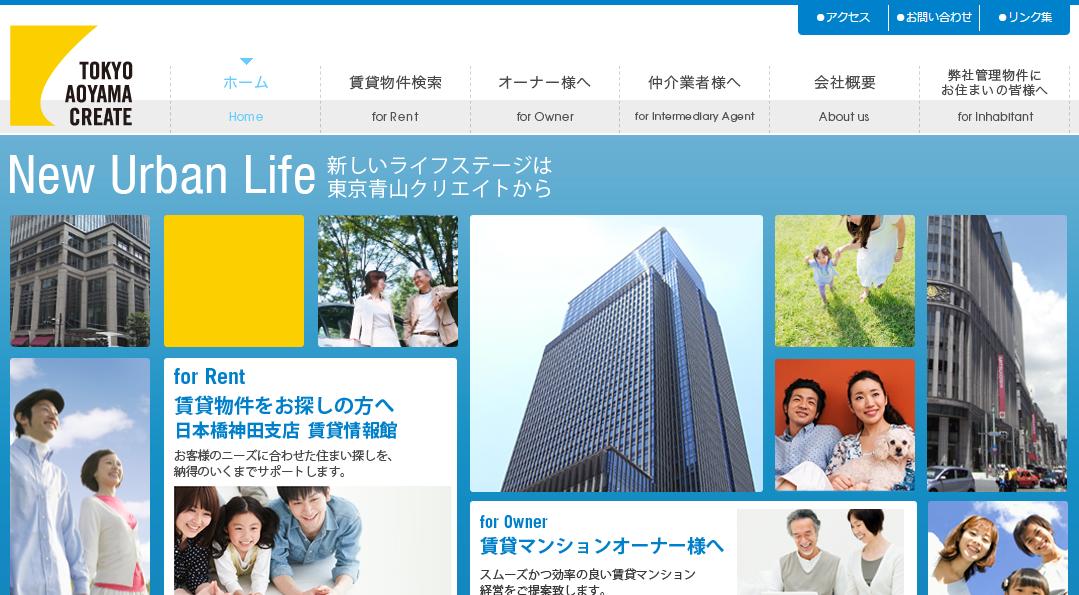 東京青山クリエイト 日本橋神田支店 賃貸情報館の口コミ・評判