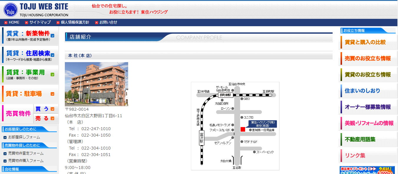 東住ハウジング 本店の口コミ・評判