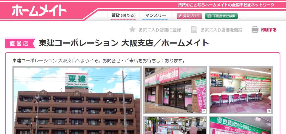 ホームメイト 大阪支店の口コミ・評判
