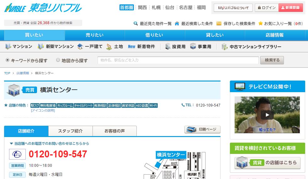 東急リバブル 横浜センターの口コミ・評判