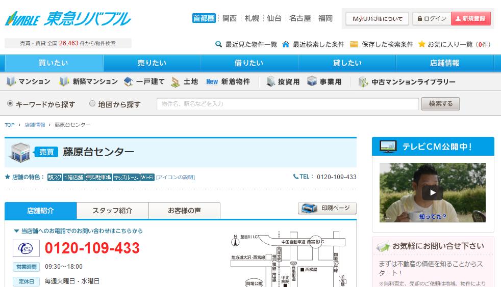 東急リバブル 藤原台センターの口コミ・評判