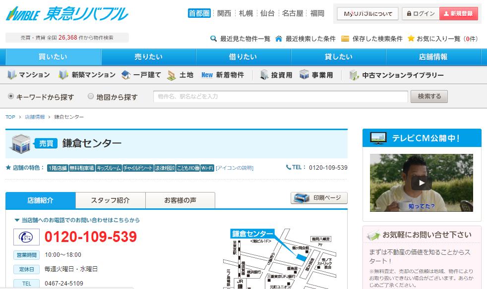 東急リバブル 鎌倉センターの口コミ・評判