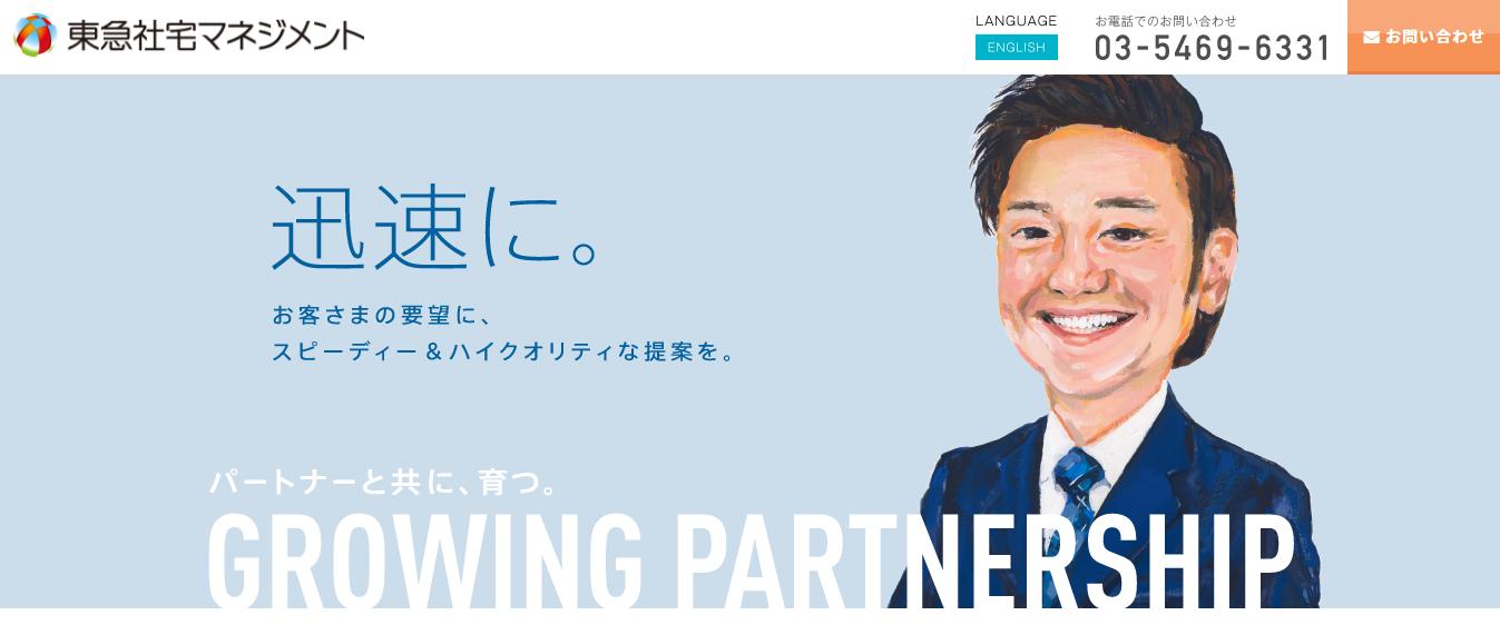 東急社宅マネジメントの口コミ・評判