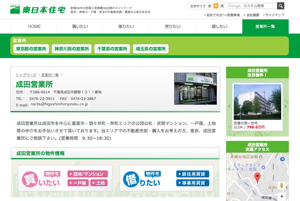 東日本住宅 成田営業所の口コミ・評判