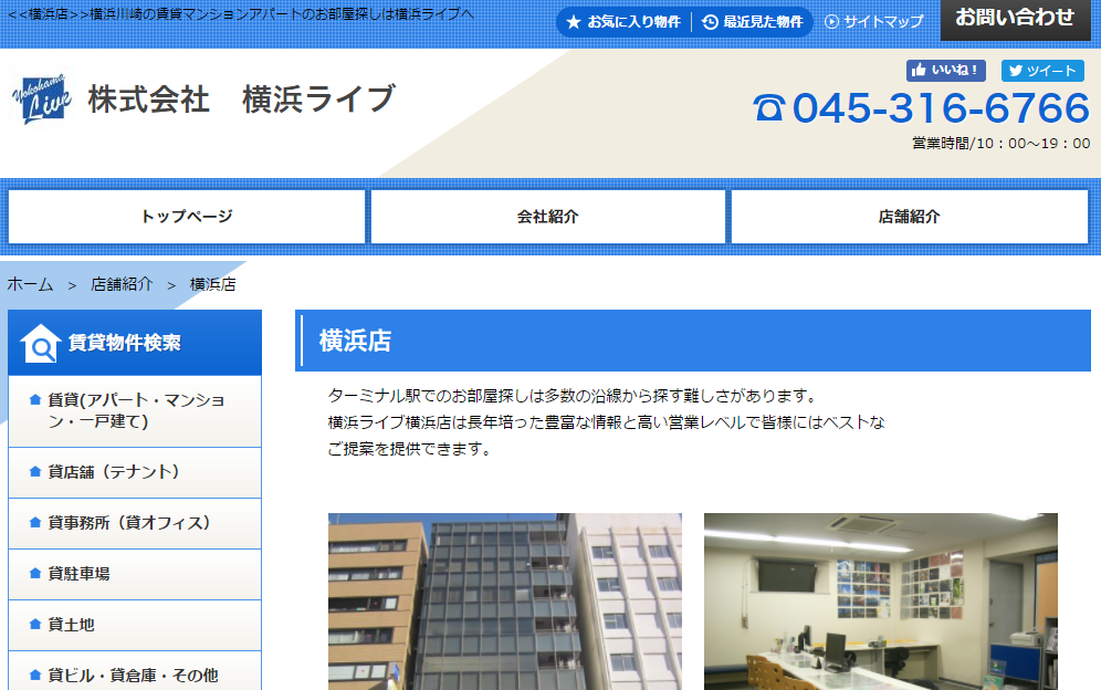 横浜ライブ 横浜店の口コミ・評判