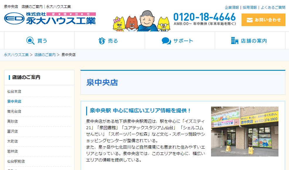 永大ハウス工業 泉中央店の口コミ・評判