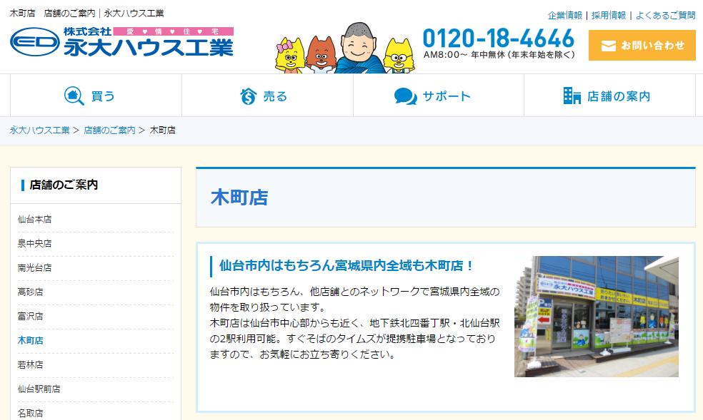 永大ハウス工業 木町店の口コミ・評判