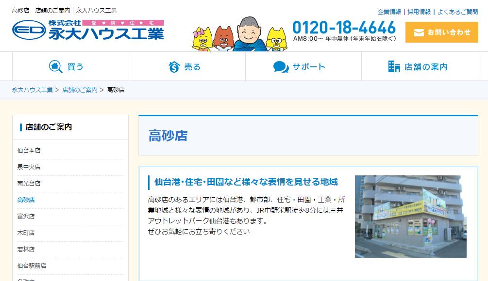 永大ハウス工業 高砂店の口コミ・評判