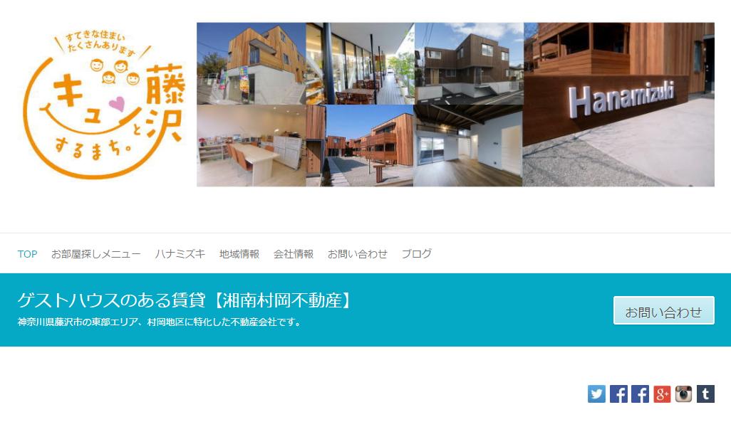 湘南村岡不動産の口コミ・評判