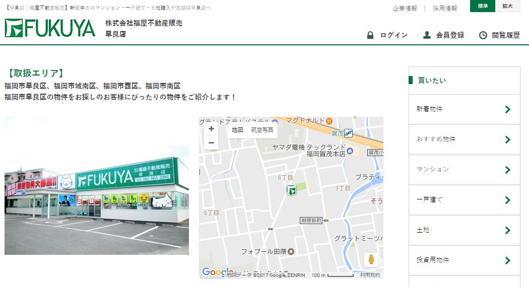 福屋不動産販売 早良店の口コミ・評判