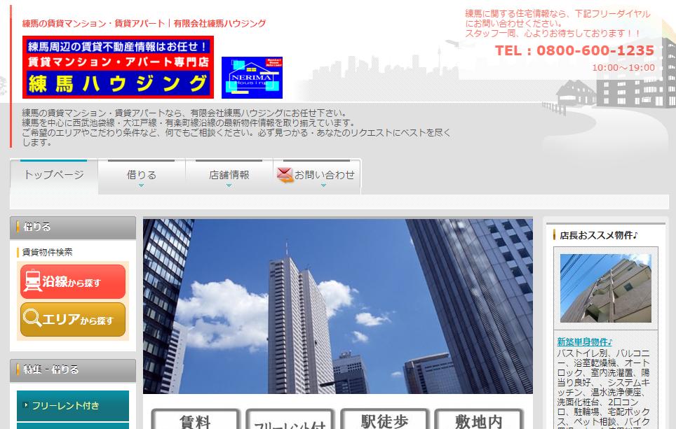 練馬ハウジング 本店の口コミ・評判