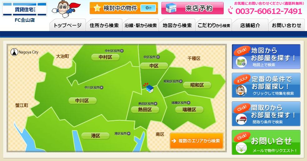 賃貸住宅サービス FC金山店の口コミ・評判