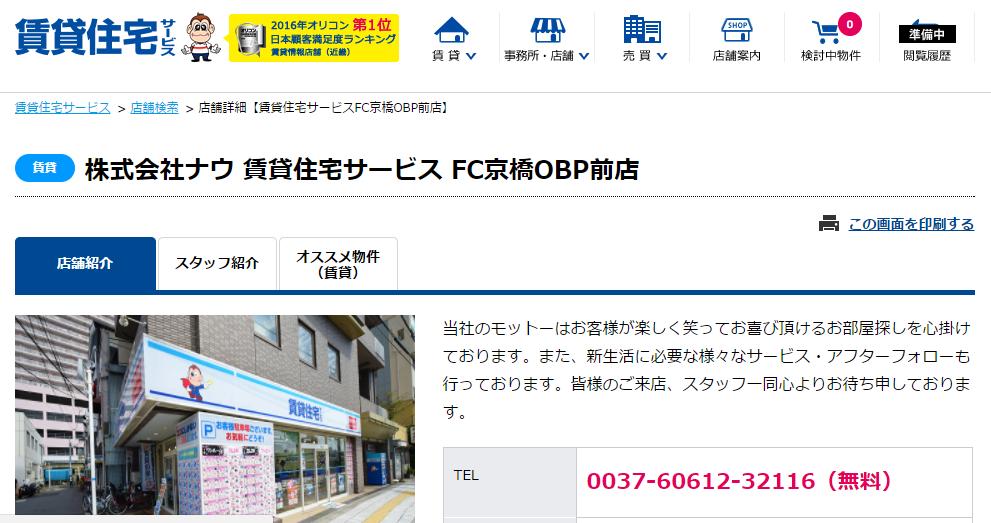 賃貸住宅サービス FC京橋OBP前店の口コミ・評判