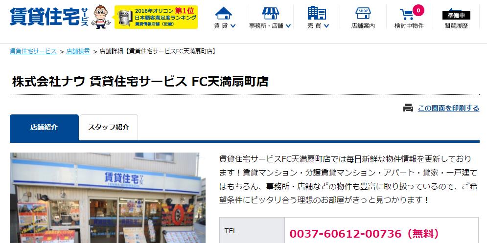 賃貸住宅サービス FC天満扇町店の口コミ・評判