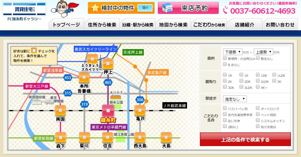 賃貸住宅サービス FC錦糸町ギャラリーの口コミ・評判