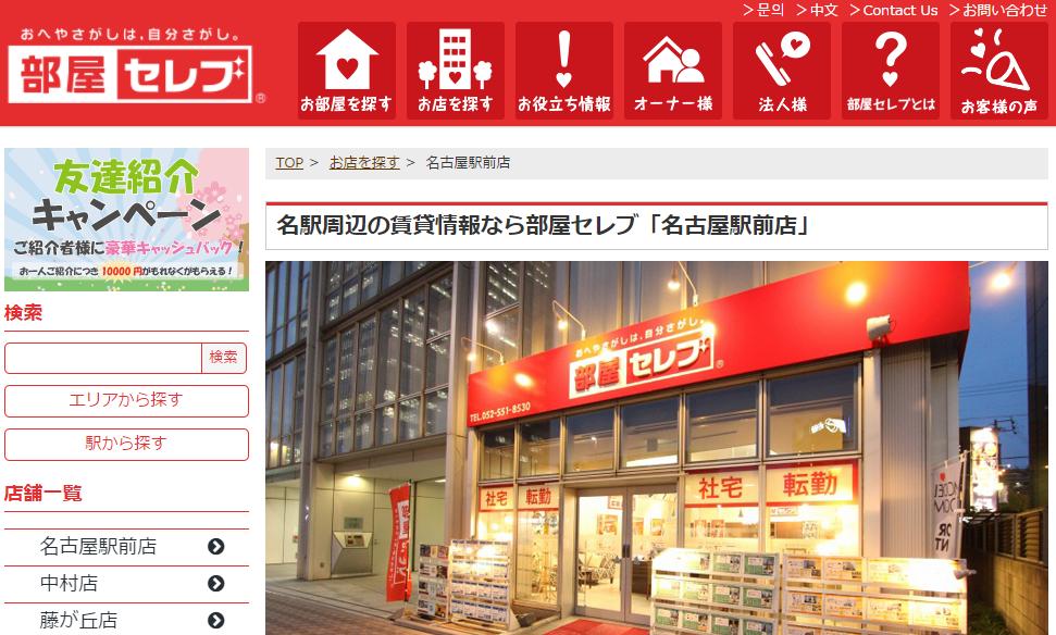 部屋セレブ 名古屋駅前店の口コミ・評判