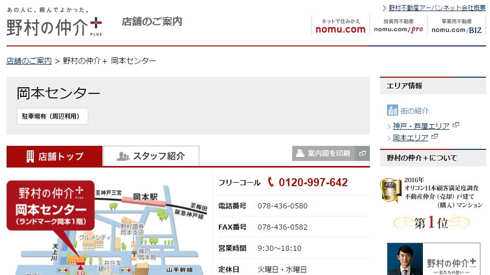野村の仲介+(PLUS) 岡本センターの口コミ・評判
