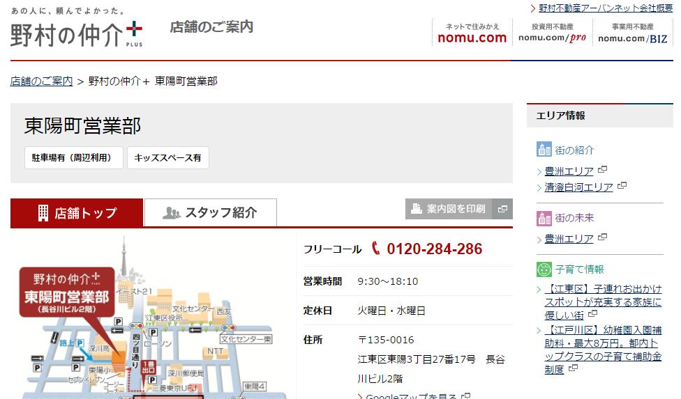 野村の仲介+(PLUS) 東陽町営業部の口コミ・評判