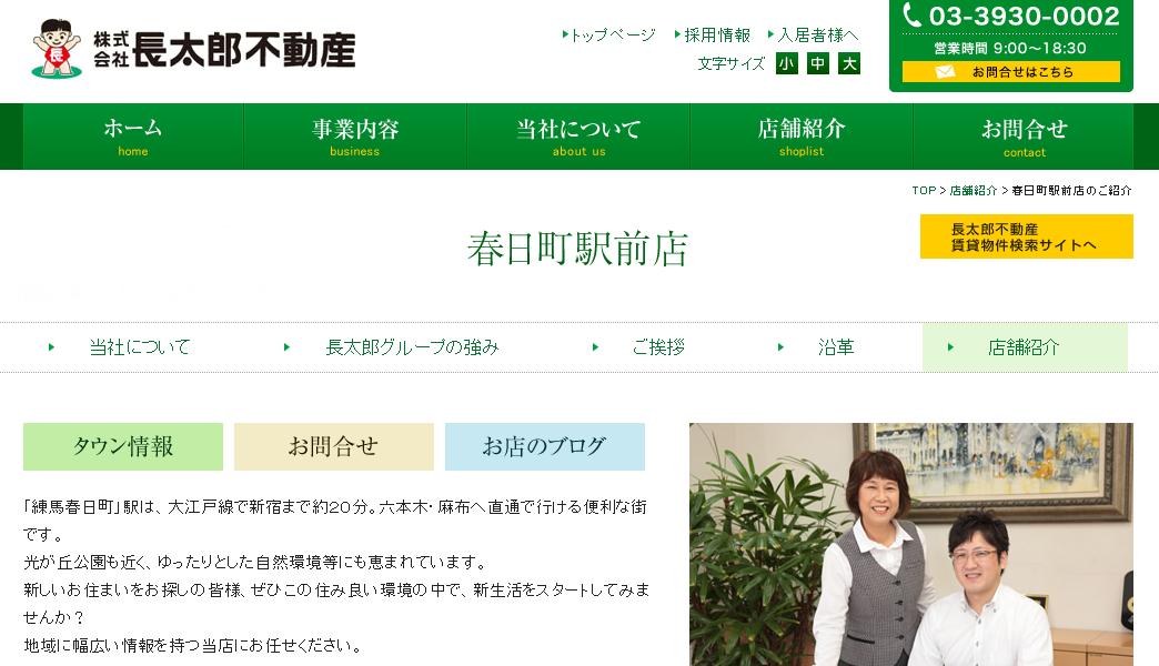 長太郎不動産 春日町駅前店の口コミ・評判