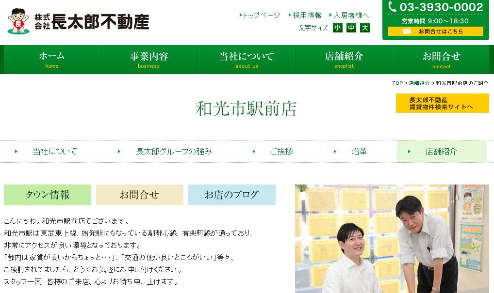 長太郎不動産 和光市駅前店の口コミ・評判