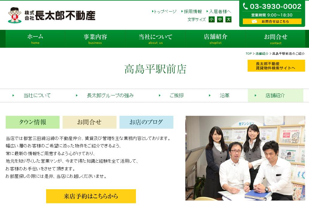 長太郎不動産 高島平駅前店の口コミ・評判
