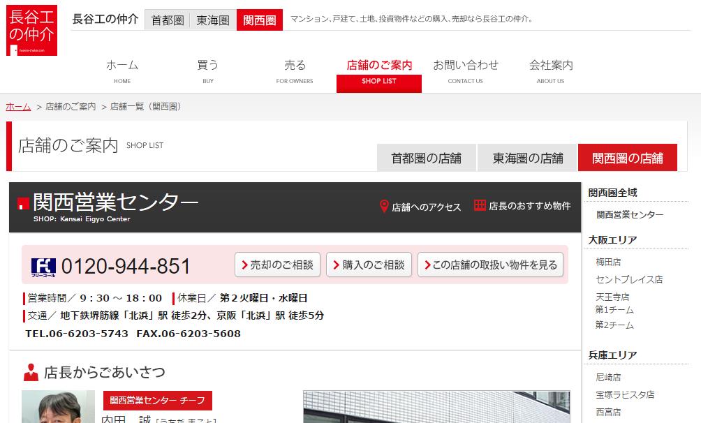 長谷工の仲介 関西営業センターの口コミ・評判