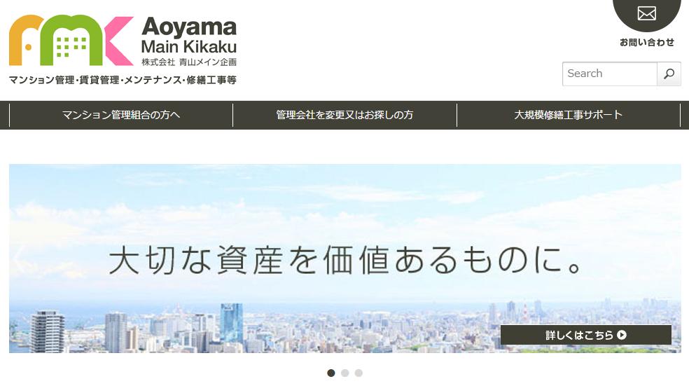 青山メイン企画の口コミ・評判