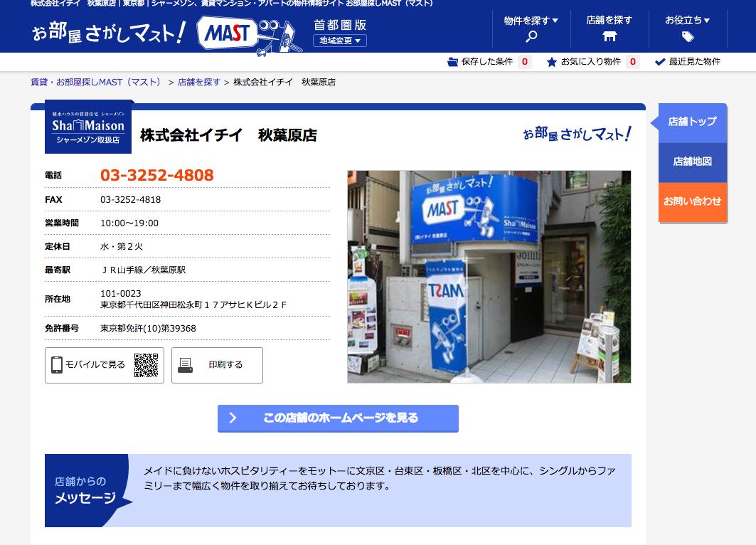 MASTイチイ 秋葉原店の口コミ・評判