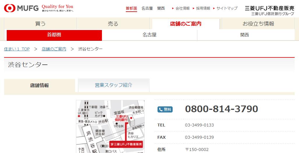 三菱UFJ不動産販売 渋谷センターの口コミ・評判