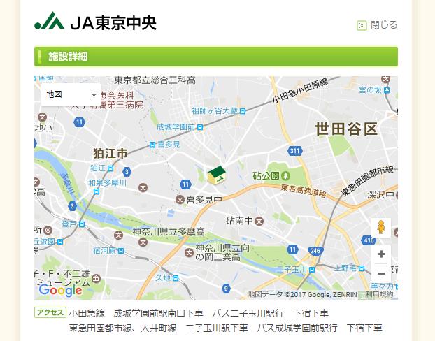 JA東京中央 ハウジング砧店の口コミ・評判