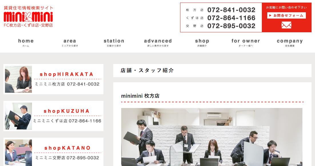 ミニミニFC 枚方店の口コミ・評判