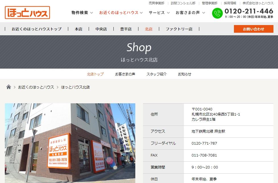 ほっとハウス 札幌北店の口コミ・評判