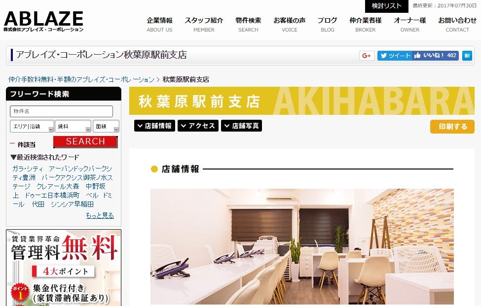 アブレイズ・コーポレーション 秋葉原駅前支店の口コミ・評判