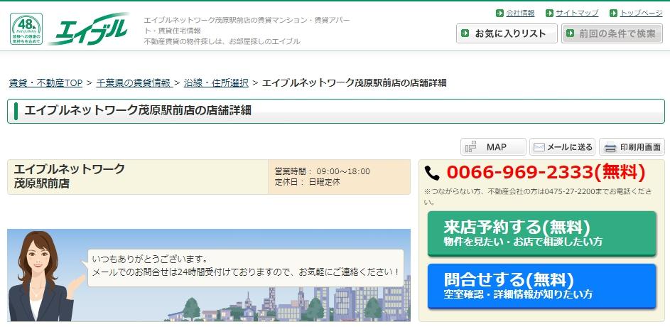 エイブルネットワーク 茂原駅前店の口コミ・評判
