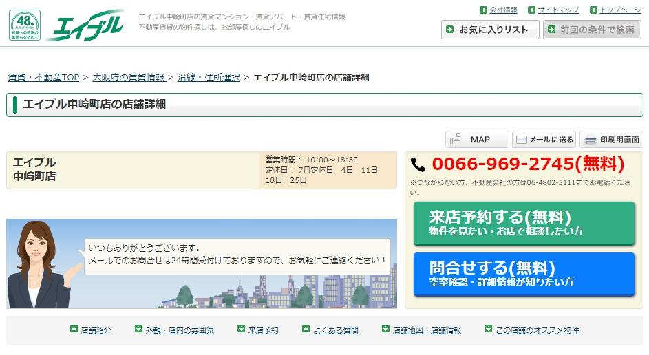 エイブル 中崎町店の口コミ・評判