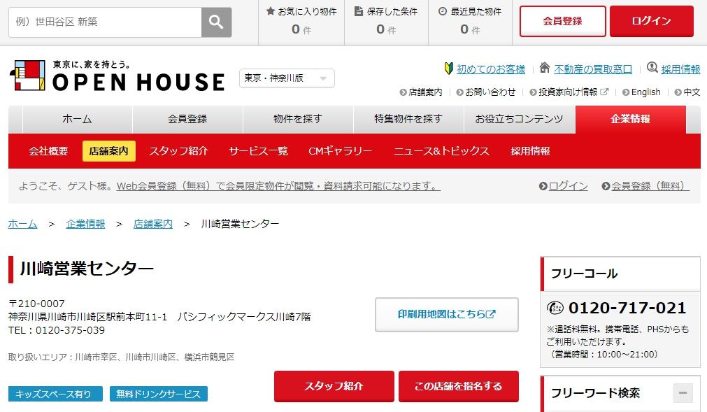 オープンハウス 川崎営業センターの口コミ・評判