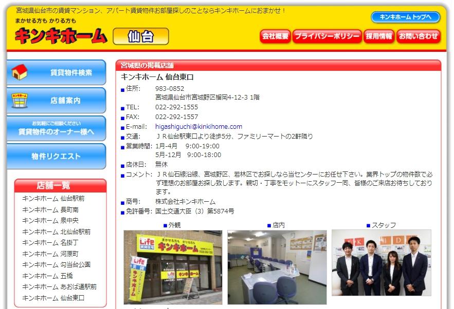 キンキホーム 仙台東口センターの口コミ・評判