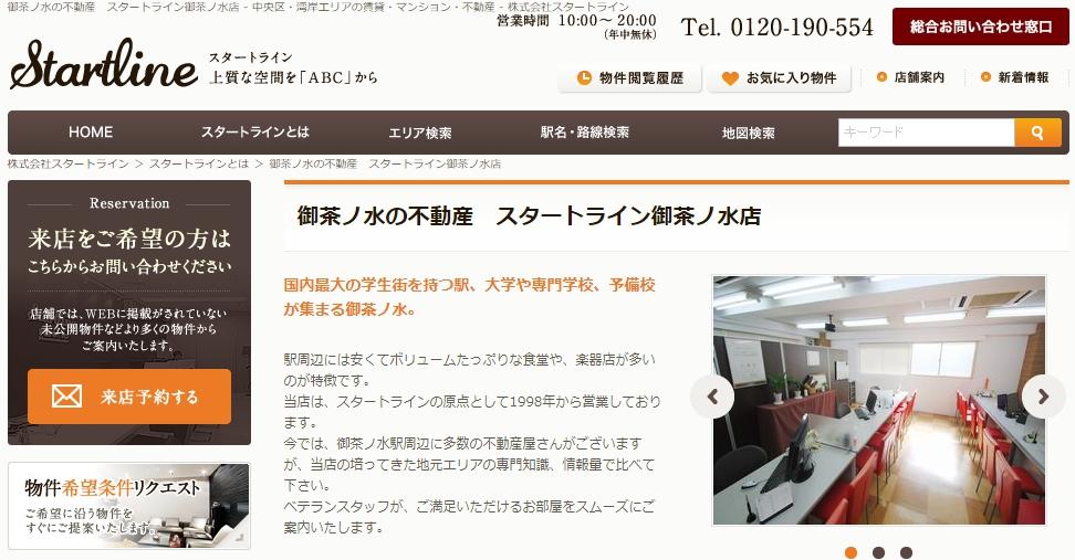 スタートライン 御茶ノ水店の口コミ・評判
