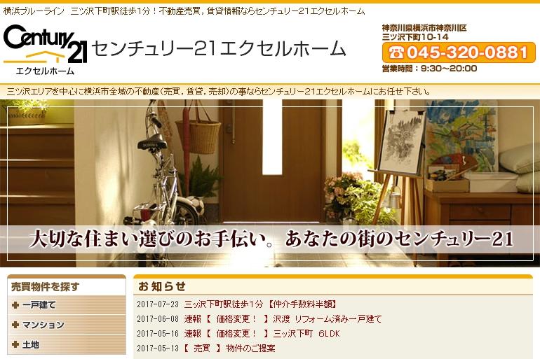 センチュリー21 エクセルホームの口コミ・評判