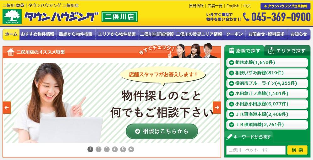 タウンハウジング 二俣川店の口コミ・評判
