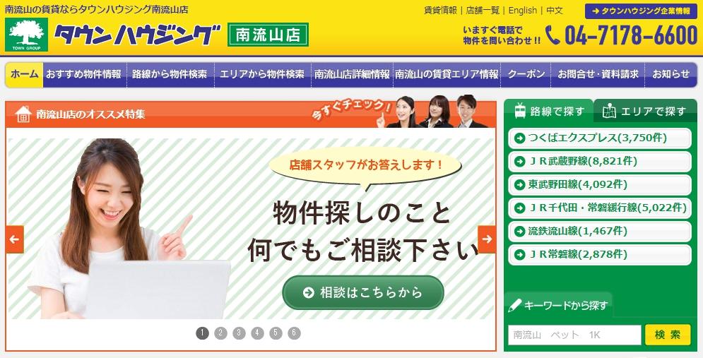 タウンハウジング 南流山店の口コミ・評判