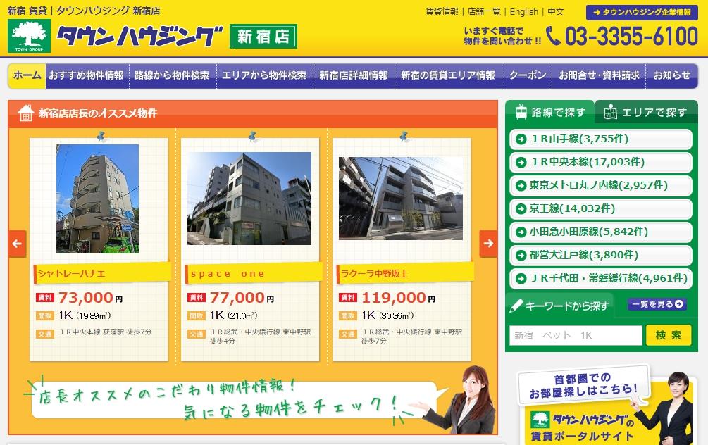 タウンハウジング 新宿店の口コミ・評判