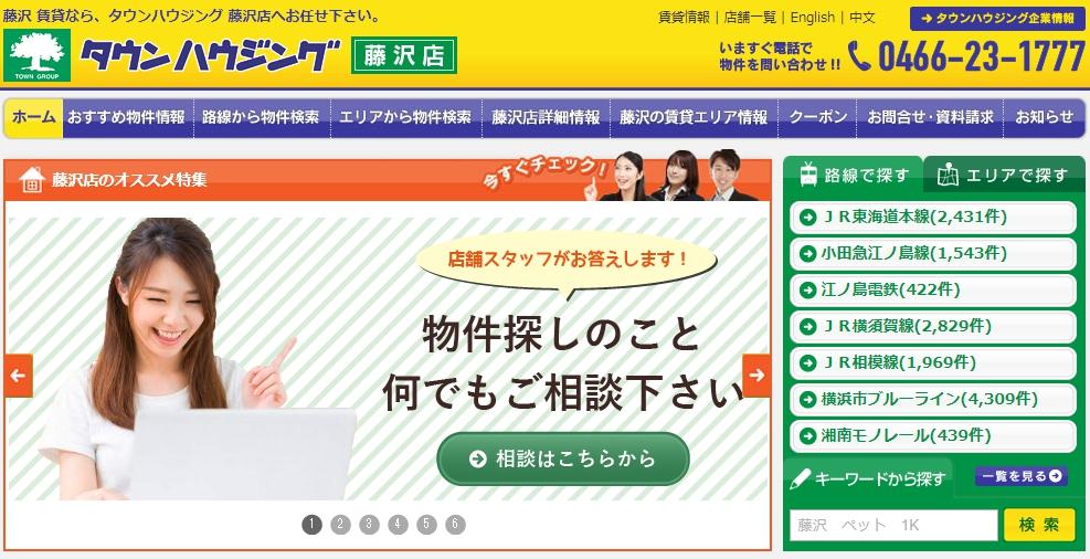 タウンハウジング 藤沢店の口コミ・評判