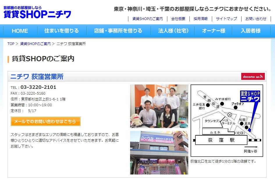 ニチワ 荻窪営業所の口コミ・評判