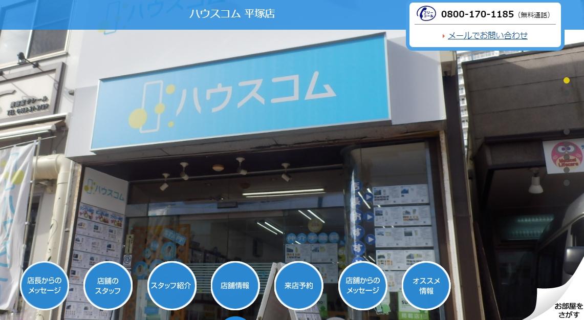 ハウスコム 平塚店の口コミ・評判