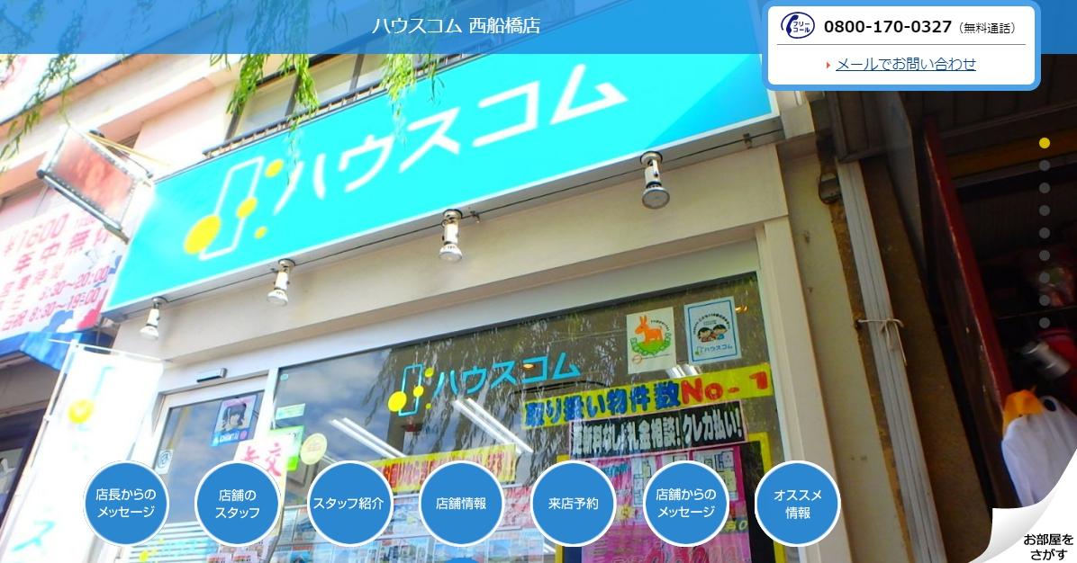 ハウスコム 西船橋店の口コミ・評判