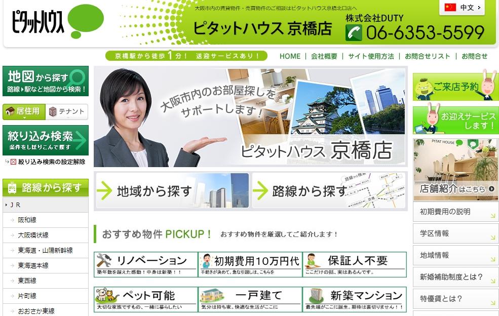 ピタットハウス 京橋北口店の口コミ・評判