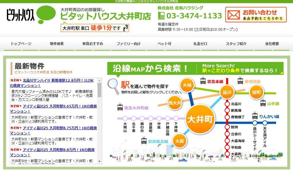 ピタットハウス 大井町店の口コミ・評判