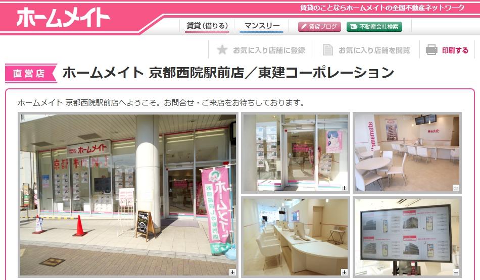 ホームメイト 京都西院駅前店の口コミ・評判