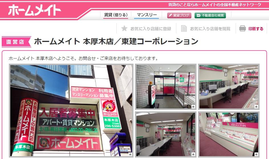 ホームメイト 本厚木店の口コミ・評判